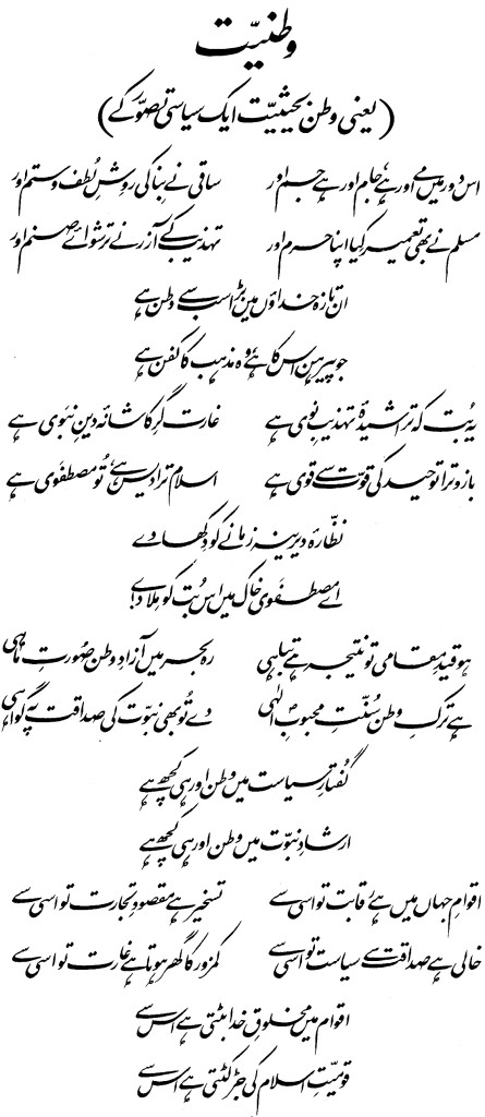 Iqbal's poem refuting the territorial basis of nationalism in 1911