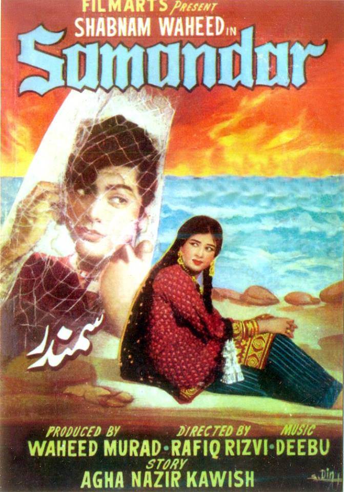 Poster of the movie Samandar