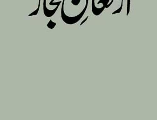 Armughan-i-Hijaz (1938)