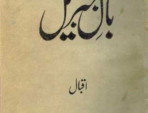 Baal-i-Jibreel (1935)