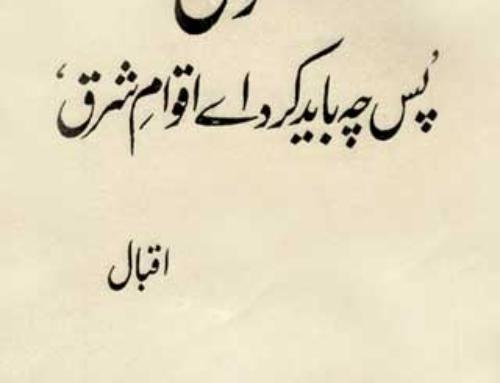 Pas Cheh Bayad Kerd (1937) & Musafir (1934)