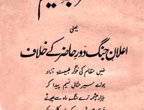 Zarb-i-Kaleem (1936)