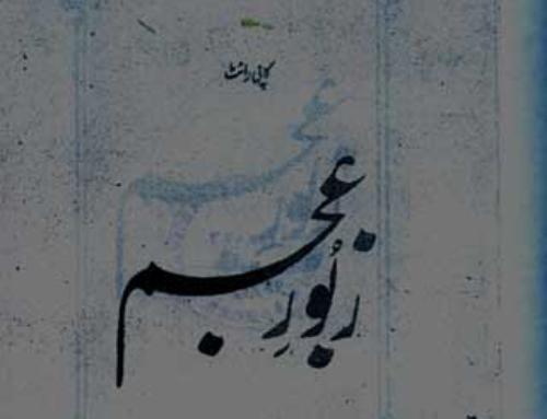 Zuboor-i-Ajam (1927)